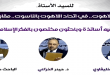 لا أزليّة ولا لاهوت.. في اتحاد اللاهوت بالناسوت
