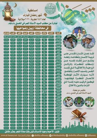 إمساكية شهر رمضان المبارك لمحافظة اربيل ١٤٤٢هجرية