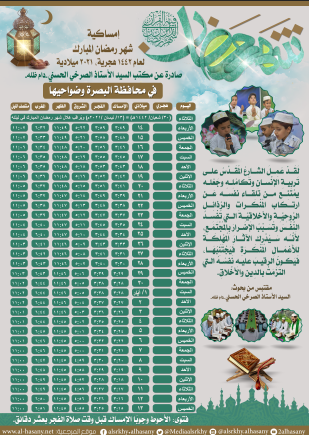 امساكية شهر رمضان المبارك لمحافظة البصرة١٤٤٢هجرية