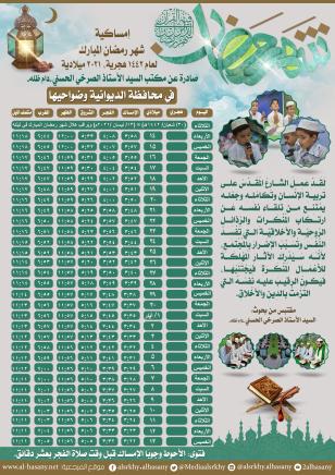 امساكية شهر رمضان المبارك لمحافظة الديوانية ١٤٤٢هجرية