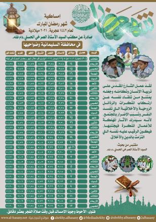 امساكية شهر رمضان المبارك لمحافظة السليمانية ١٤٤٢هجرية