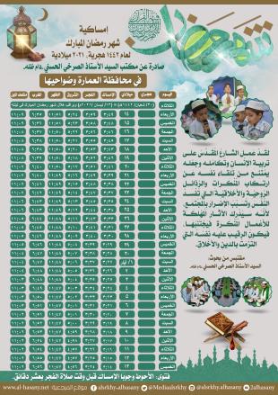 امساكية شهر رمضان المبارك لمحافظة العمارة ١٤٤٢هجرية