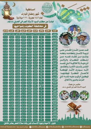 امساكية شهر رمضان المبارك لمحافظة الكوت ١٤٤٢هجرية