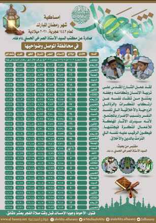 امساكية  شهر رمضان المبارك لمحافظة الموصل ١٤٤٢هجرية