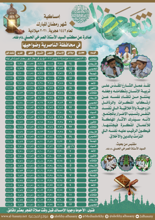 امساكية شهر رمضان المبارك لمحافظة الناصرية ١٤٤٢هجرية