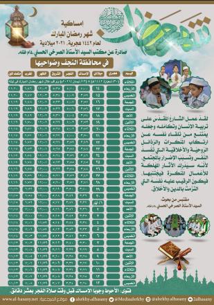 امساكية شهر رمضان المبارك لمحافظة النجف ١٤٤٢هجرية