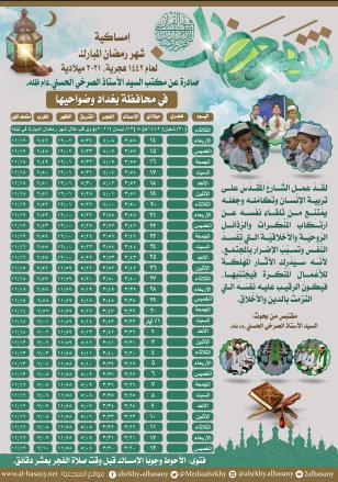 امساكية شهر رمضان المبارك لمحافظة بغداد ١٤٤٢هجرية