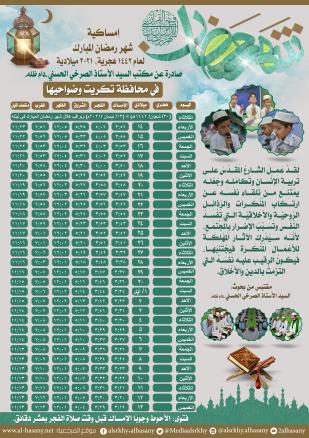 امساكية شهر رمضان المبارك لمحافظة تكريت١٤٤٢هجرية
