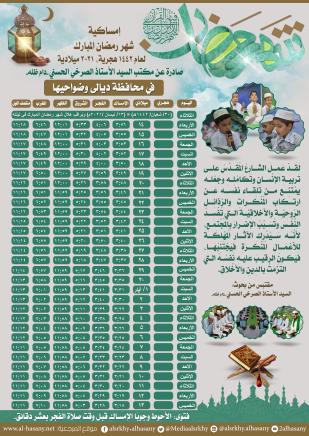 إمساكية شهر رمضان المبارك لمحافظة ديالى ١٤٤٢هجرية
