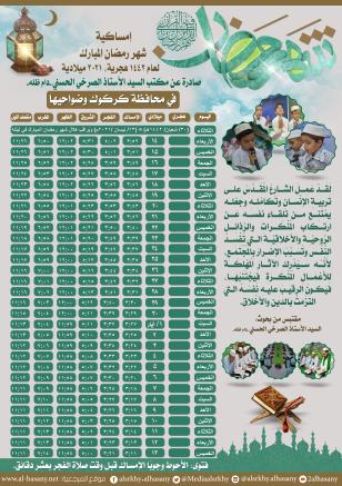 امساكية  شهر رمضان المبارك لمحافظة كركوك١٤٤٢هجرية
