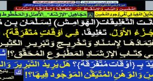 المخطوطة[ح] في مهب الريح!!