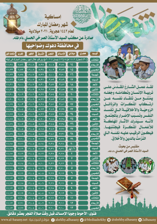 امساكية شهر رمضان المبارك لمحافظة دهوك ١٤٤٢هجرية