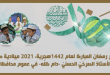 امساكية شهر رمضان المبارك لعام ١٤٤٢هجرية،صادرة عن مكاتب السيّد الأستاذ الصرخي الحسني