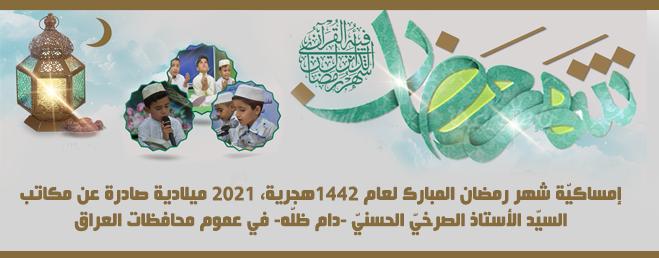 امساكية شهر رمضان المبارك ١٤٤٢ هجرية