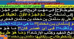 من هو[سلمان بن محمد]؟! ما هي منزلته العلمية