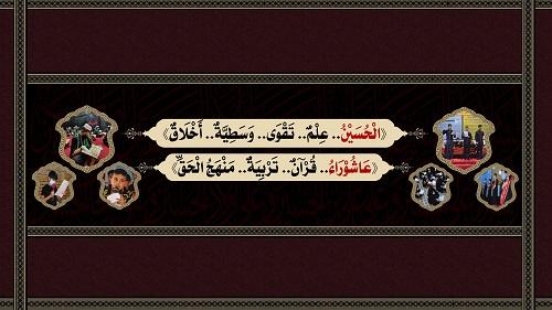 مجالس عزاء : عاشوراء.. قرآن.. تربية.. منهج الحق