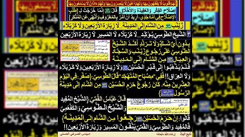 الشيخ الطوسي يؤكد...لا كربلاء لا المسير لا زيارة الأربعين