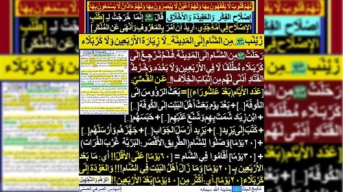 لا حقيقة لذهاب زينب(عليها السلام) إلى كربلاء في الأربعين ولا بعد الأربعين!!