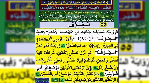 موضع رأس الحسين(عليه السلام)