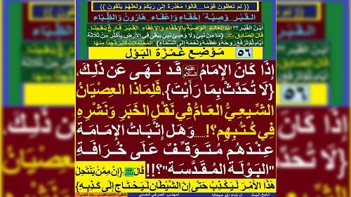 واقع مؤلم قد طبع وختم على الزعامات الشيعية وأتباعهم